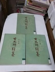 古文辞类纂(上中下)