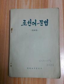 朝鲜语语法(词法)조선어문법 (형태론)