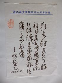 B0525诗之缘旧藏,台湾老生代诗人王禄松精品毛笔手迹1页