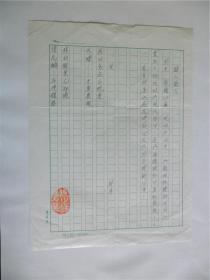 B0528诗之缘旧藏,台湾老生代诗人邱平精品诗观手迹1页