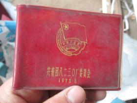 老日记本老笔记本封皮(货号190609)154