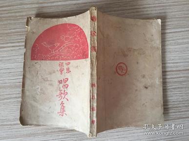 1929年日本佛教组织四恩协会出版《四恩协会 唱歌集》小本一册全