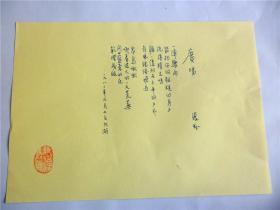 B0533诗之缘旧藏,台湾老生代诗人张默品代表作手迹1页