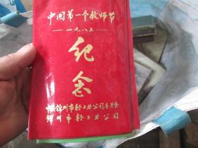 老日记本老笔记本封皮(货号190609)164