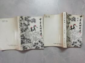 中华气功精选(第一、二册)2本合售