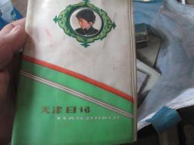老日记本老笔记本封皮(货号190609)165