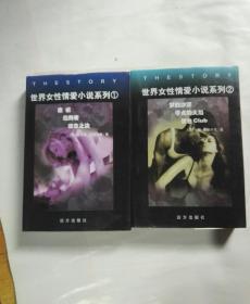 世界女性情爱小说系列(1.2)2本合售