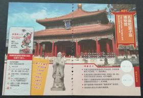 孔庙国子监--2面图优惠门票-单Q