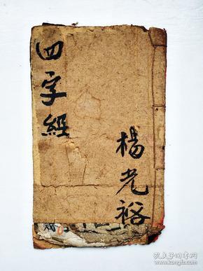 四字经帖。光绪二十五年重刊,泸州宏道堂,本堂开设泸州钮子街采买上等纸张发售。