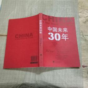 中国未来30年