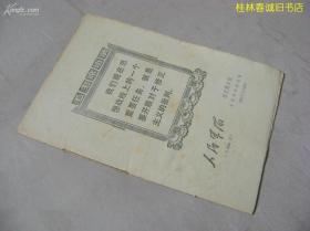"""人民军队活页1971年第9期(""""合二而一论""""是复辟资本主义的反动哲学)"""