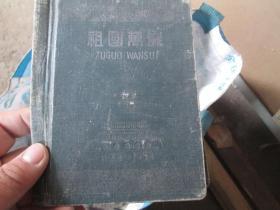 老日记本老笔记本封皮(货号190609)174
