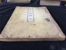 日本京都黄檗山古寺旧藏书《在家安心法语》1册全,黄檗宗大教院藏板,孔网惟一