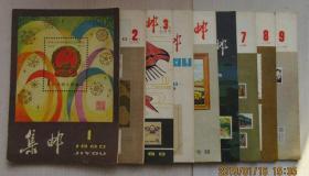 集邮【80年.81年.82年.83年.84年.85年.86年.87年】【8年全.共计93本.含复刊号.80年是9本全】