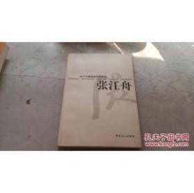 当代中国画家研究丛书.张江舟