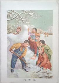 中国经典年画宣传画电影海报大展示------60年代年画系列----年画缩样之一----《堆雪鸽》《收获》----合售-----32开----虒人荣誉珍藏
