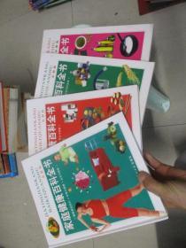 家庭健康百科全书:1-4  册 彩图版   精装    实物图  品自定 大16开    31号柜