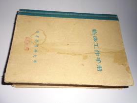临床工作手册【白求恩医科大学编著】