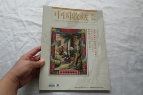 中国收藏(纸品)总第3期