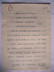B0440湘南学院郴州地域文化研究所所长李国春手稿五页