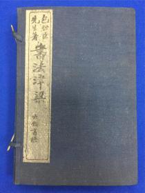 民国上海中一书局白纸石印包世臣著《书法津梁》一函四册全