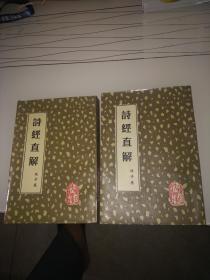 诗经直解 上下全二册(繁体竖排 复旦大学版)