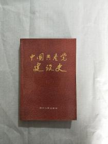 中国共产党建设史