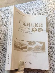 广东对口援疆史录(1998-2013)