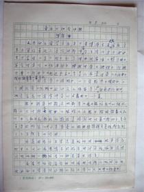 B0441刘天华先生的第三代传人,二胡演奏大师陈朝儒手稿四页