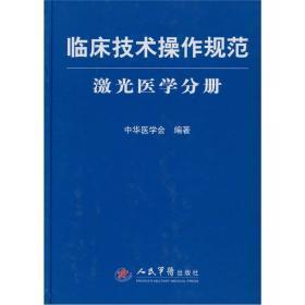 激光医学分册-临床技术操作规范