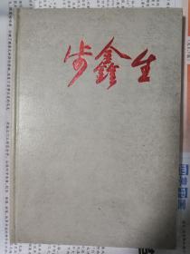 步鑫生  (精装 签赠本)