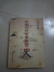 中国古代军事测绘史(作者签赠本)