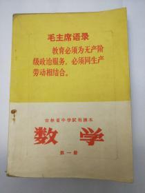 吉林省中学试用课本 数学 第一册
