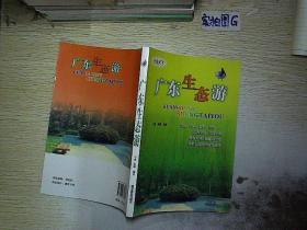 广东生态游