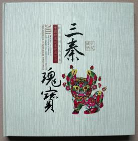 三秦瑰宝  2011中国印花税票珍藏纪念〖面值2990.86元〗