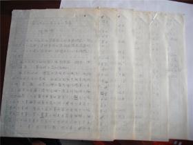 B0442刘天华先生的第三代传人,二胡演奏大师陈朝儒手稿六页