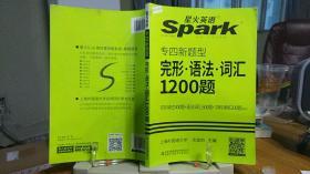 9787553443126  星火英语·巅峰训练英语专业4级 完形· 语法 ·词汇1200题