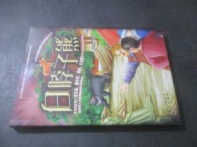 中外名家动物小说精品丛书:白脖子熊