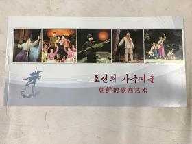 朝鲜的歌剧艺术 小本明信片