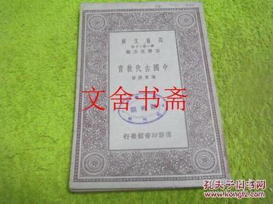 【正版现货】万有文库 中国古代教育