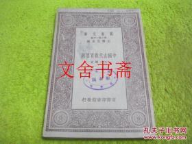 【正版现货】万有文库 中国古代教育思潮