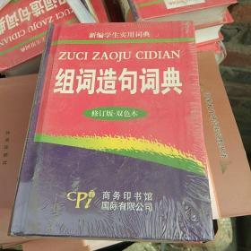 新编学生实用词典,组词造句词典(修订版,双色本)