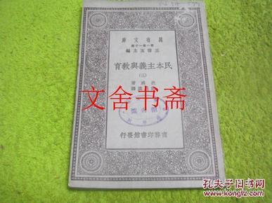 【正版现货】万有文库 民本主义与教育 三