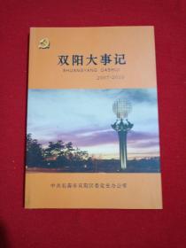 双阳大事记2007-2010