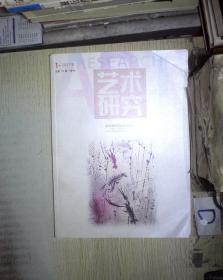 艺术研究  2017  1  总第74期 季刊