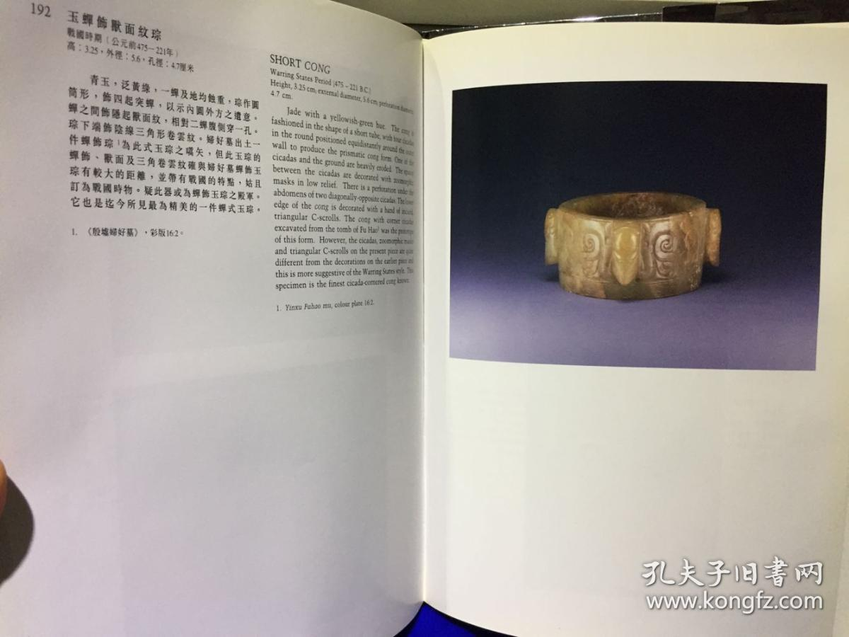 关氏所藏中国古玉【1994年老书 一本】