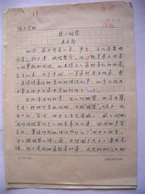 B0445国家文物局专家朱启新手稿六页