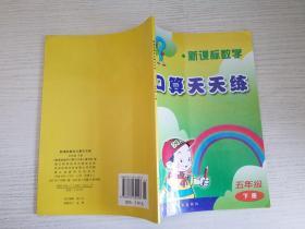 新课标数学 口算天天练 五年级下册【实物拍图 品相自鉴 有两页笔迹 】