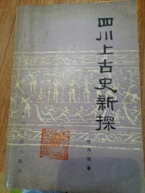 《四川上古史新探》