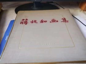 蒋兆和画集(精装,画册)58年1版1印